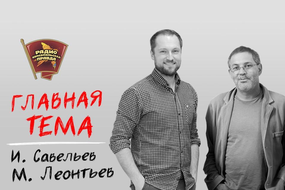 Обсуждаем главные темы с Михаилом Леонтьевым и Ильей Савельевым