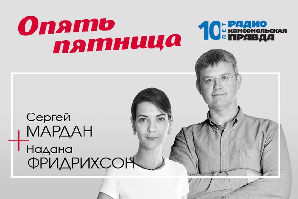 Сергей Мардан и Надана Фридрихсон подводят итоги года.