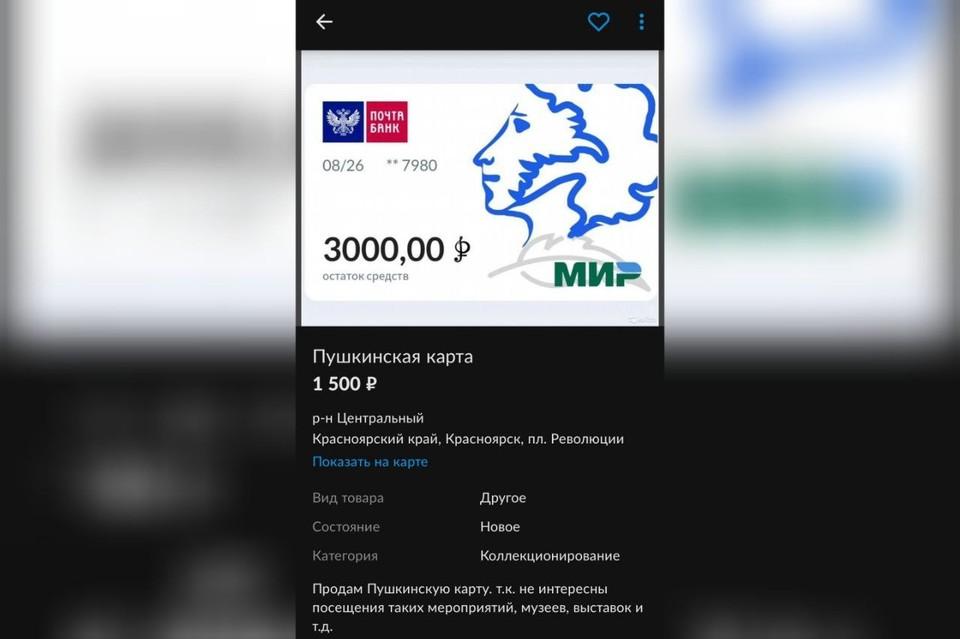 Красноярцы начали выставлять на продажу свои Пушкинские карты. Фото: Авито