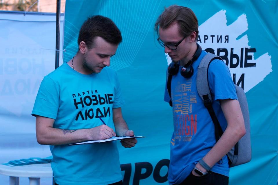 Фото: партия «Новые люди».